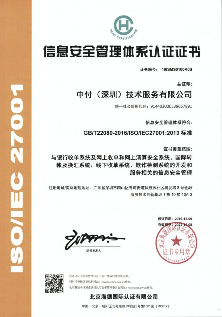 中付技术通过ISO2700信息安全质量管理体系认证