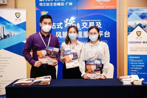 中付技术助力广州独立站生态峰会
